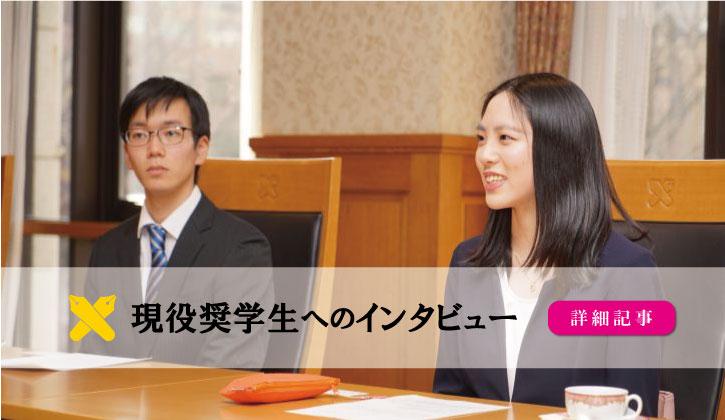 現役奨学生へのインタビューバナー