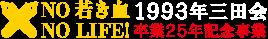 慶應義塾1993年三田会